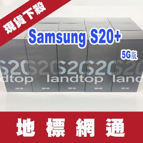 地標網通-中壢地標→三星 Samsung Galaxy S20+ 台灣之星5G 799(24)專案價15990元