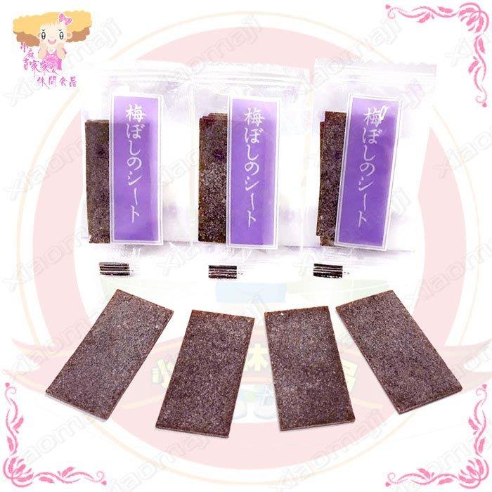 ☆小麻吉家家愛☆日式梅片/紫酥梅片家庭號經濟包190元 獨立小包裝 酸甜可口 進口零食