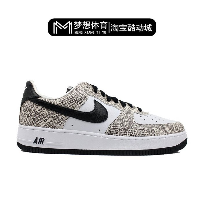 Nike Air Force1 Low Cocoa Snake 白蛇紋板鞋845053-104