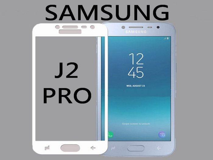 滿版 全屏 9H鋼化玻璃貼 SAMSUNG 2018 J2 PRO