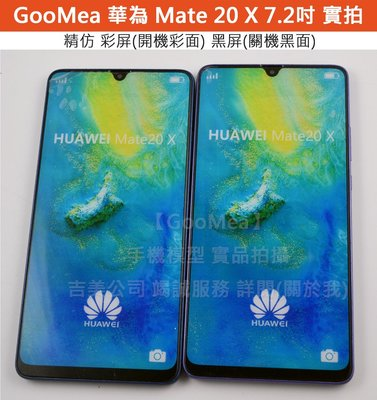 【GooMea】精仿Huawei 華為 Mate 20 X 7.2吋模型展示Dummy拍片仿製1:1沒收上繳交差樣品整人