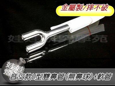 ㊣娃娃研究學苑㊣滿499元免運費 創意無限 音叉款U型雙鼻管(無鼻球)+軟管金屬製/摔不破雙鼻管(SB451)