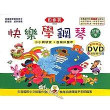 【Kaiyi Music】《貝多芬》快樂學鋼琴-幼童(中)+動態樂譜DVD