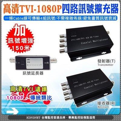監視器 高清TVI 1080P/傳統類比 4路訊號集中器 影像訊號擴充器 同軸影像傳輸器 訊號擴充 延長150米