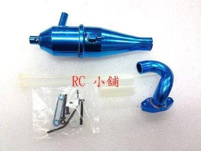 ** RC 小舖 ** COLT 1/10 軸傳動油車用 側排引擎用加速管/排氣管 S6041C