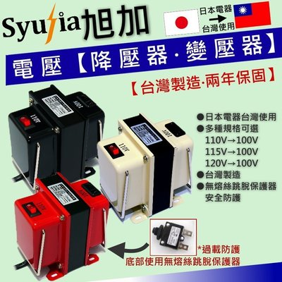 HITACHI 日立【水波爐 】日本電器專用 變壓器 110V變100V 2000W 免運費