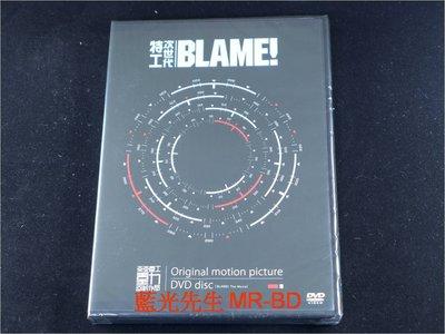 [DVD] - 特工次世代 Blame