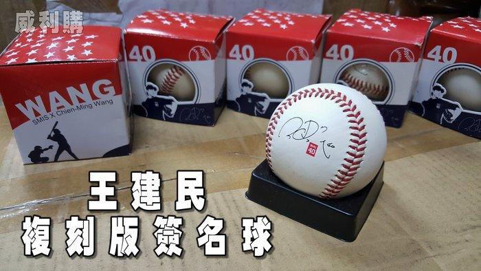 【喬尚拍賣】王建民複刻版簽名球 含淚賠售當一般棒球賣 硬式標準規格 投打練習球