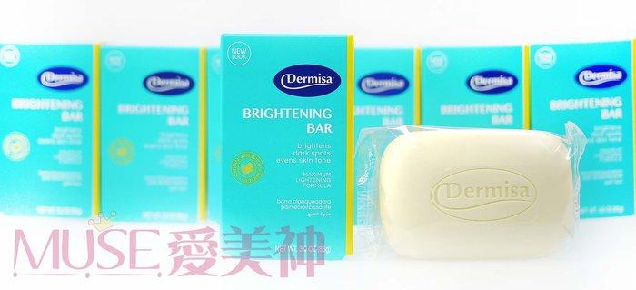 Dermisa 美國原裝 淡斑嫩白皂 85g 新包裝  另有粉刺淨膚皂☆MUSE 愛美神☆