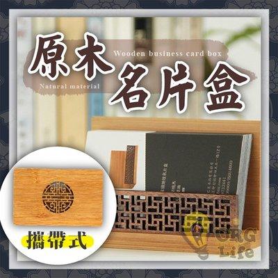 ORG《SD2392》攜帶 質感TOP!高階主管必備 原木 雕刻 名片盒 名片座 名片夾 攜帶式 名片盒 信用卡 收納盒