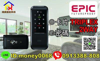 EPIC TRIPLEX 2WAY 卡片 密碼 二合一電子鎖 yale  三星 小米 美樂 gateman