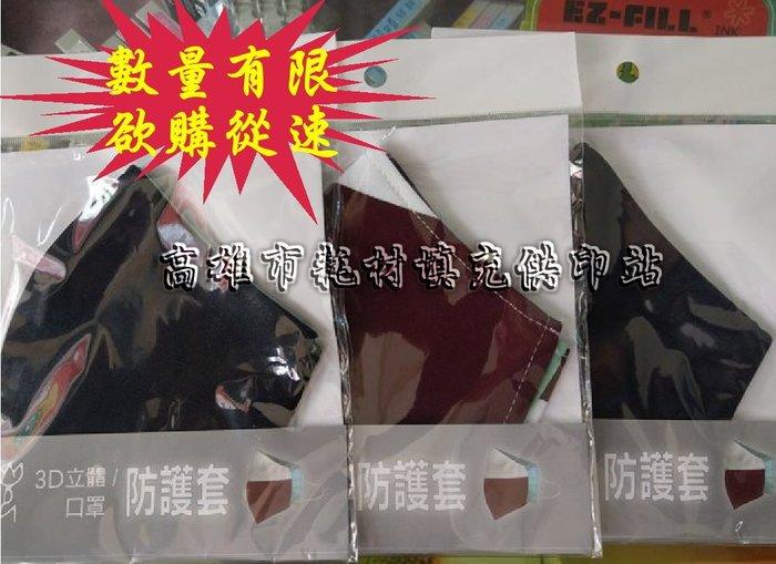 ☆. 高雄市耗材填充供印站 .☆ 手作3D立體超貼合口罩套 成人 親膚透氣 可放平面口罩 隨機出貨