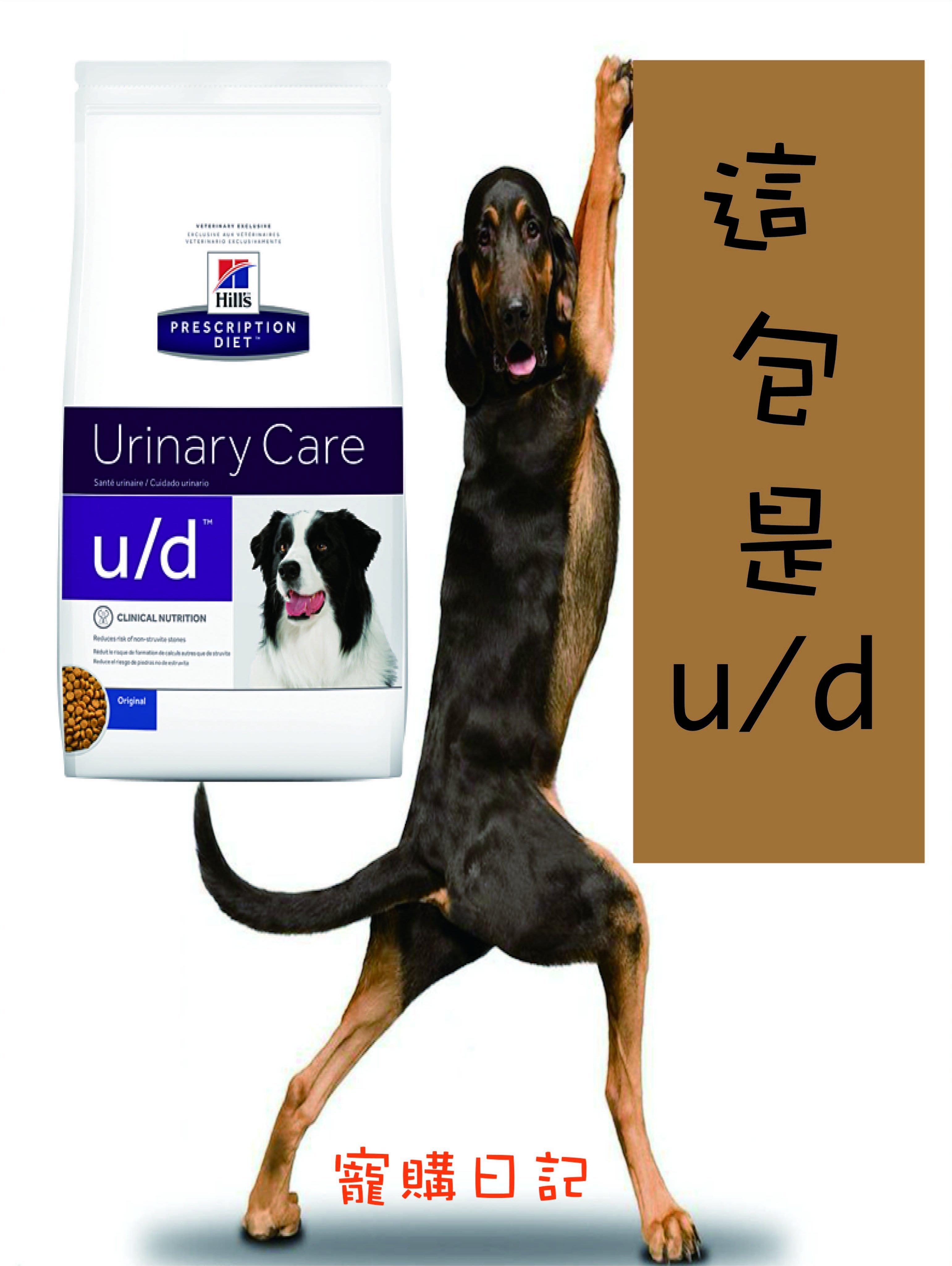 希爾思 希爾斯 Hills 狗 犬用 處方飼料 u/d ud 泌尿道護理 8.5磅 [8670]可刷卡