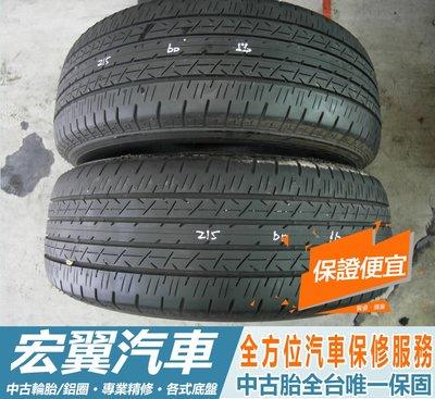 【宏翼汽車】中古胎 落地胎 二手輪胎:B714.215 60 16 普利司通 ER33 9成 4條 含工4000元 台北市