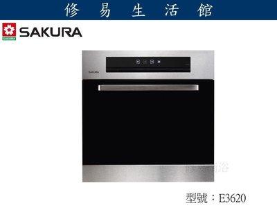 修易衛浴~櫻花全系列~電器設備 E-3620 飯鍋收納櫃橫流扇設計 實體店面自取優惠價 基本安裝加1500