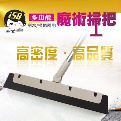 i58魔術掃把  掃地刮水兩用  高密度EVA超優品質  商品在台灣  出到貨迅速