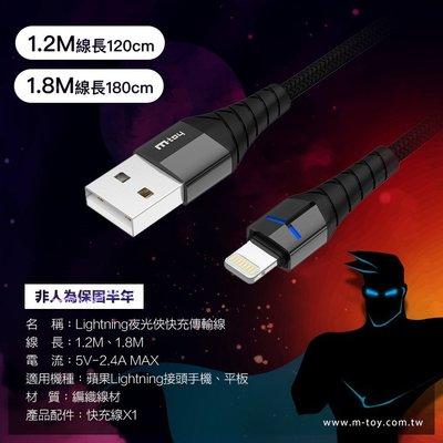 蘋果充電線 1.2M 超高速蘋果傳輸線...