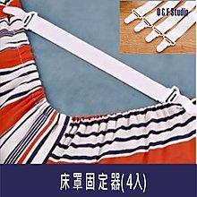 床罩固定器(4入) 床單固定夾 防滑被單固定扣 鬆緊彈性扣 床罩組 滿888免運!【居家達人A324】