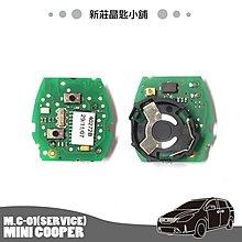 新莊晶匙小舖 MINI COOPER S整合式遙控晶片鑰匙機板維修 遙控失靈 按鍵修復 外殼更換