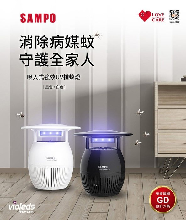 【大邁家電】聲寶 強效UV捕蚊燈 ML-WP03E