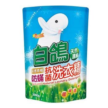 白鴿防蹣肉桂洗衣精補充包2000g x6袋/箱(1袋@80元)