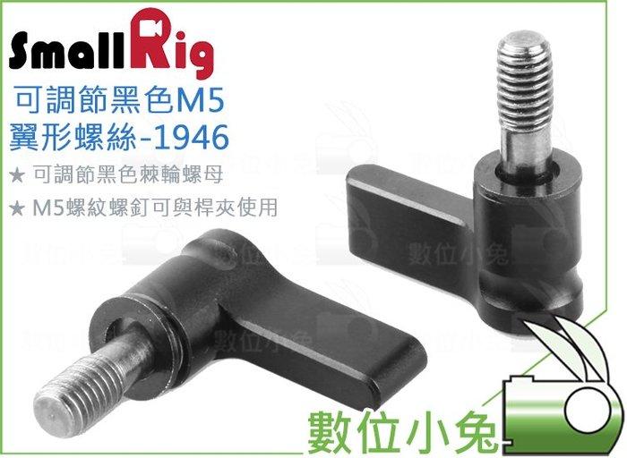數位小兔【SmallRig 1946 黑色 M5翼形螺絲】可調節 提籠 兔籠 承架 攝影配件 穩定架 M5螺紋 支架
