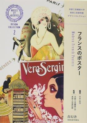 日版Modern French Posters新藝術運動裝飾藝術裝飾畫海報設計書フランスのポスタ—