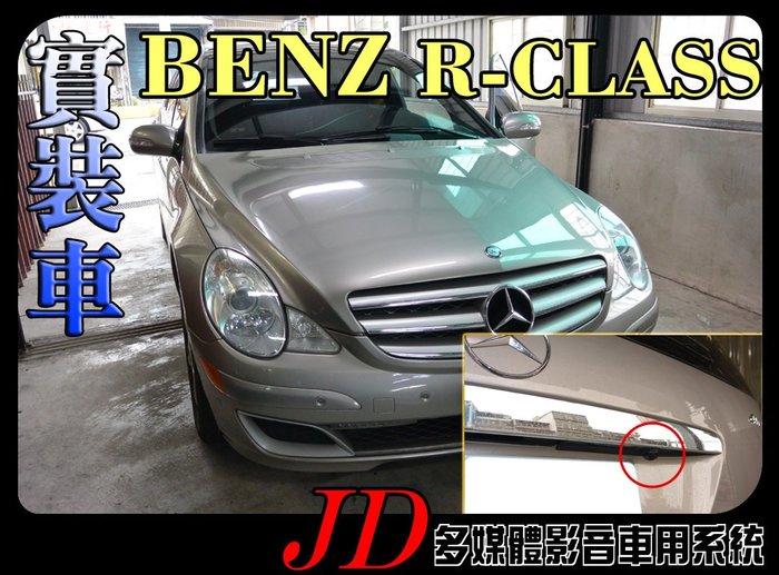 【JD 新北 桃園】BENZ R-Class。PAPAGO 導航王 HD數位電視 360度環景系統 BSM盲區偵測 倒車顯影 手機鏡像。實車安裝 實裝車