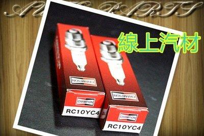 線上汽材  香賓 Champion 火星塞/RC10YC4 得利卡2.0 99-/FREECA 2.0 99-