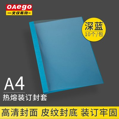 熱熔封套熱熔裝訂封套膠裝機塑料封皮A4標書合同檔案塑料封面紙質熱熔膠裝機裝訂封套深藍色