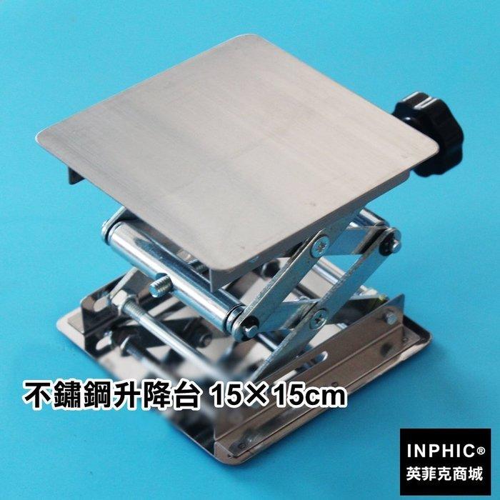不鏽鋼升降台 15*15cm 150*150mm 手動 高度調整控制  昇降台 昇降平台 升降平台