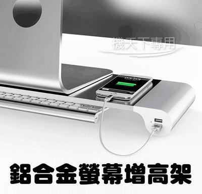 ►阿檳仔小舖◄螢幕增高架 收納配件 USB充電功能 堅固鋁合金材質 居家辦公皆可用