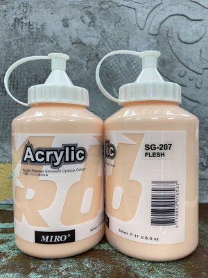 藝城美術~MIRO 壓克力顏料 ACRYLIC (丙烯顏料)色彩純淨亮麗500ml大容量共37色 一般色 #207膚色