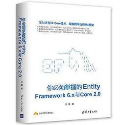 簡體書B城堡 你必須掌握的Entity Framework 6.x與Core 2.0 ISBN:9787302500179