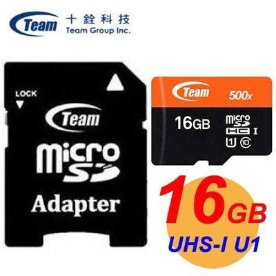 含稅 終保 十銓 Team 16G 16GB 80MB/s microSD SDHC TF U1 記憶卡