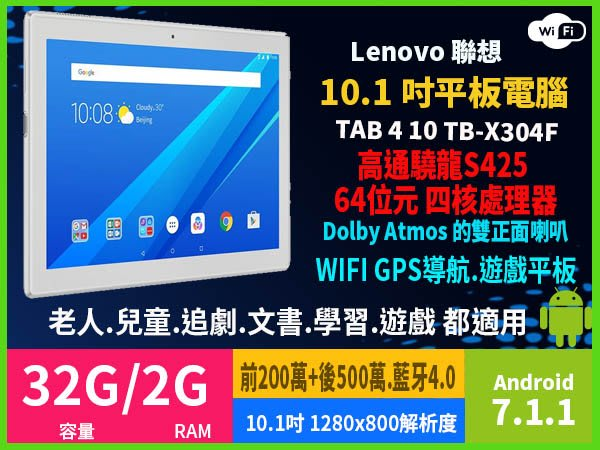 【傻瓜批發】聯想 TAB 4 10 32G/2G 10.1吋IPS面板 高通驍龍S425 平板電腦 3D遊戲 GPS導航