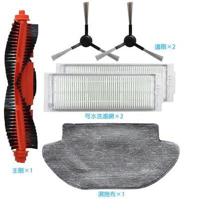 小米/米家掃拖一體機器人 小米掃拖機器人STYJ02YM (副廠) 可水洗濾網+拖布+主刷+邊刷 定期更換,清掃更乾淨