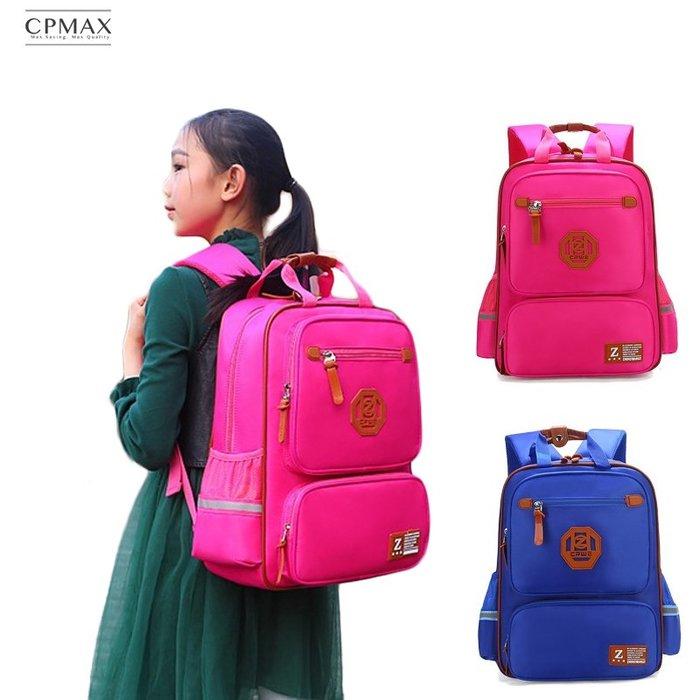CPMAX 英倫風兒童書包 減輕負擔 健康護脊舒適透氣 小學雙肩書包 兒童書包 雙肩書包 厚背包 【H36】