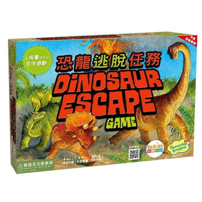 小園丁 # 桌遊 # Dinosaur Escape 恐龍逃脫任務 中文正版 4y 5y 7y