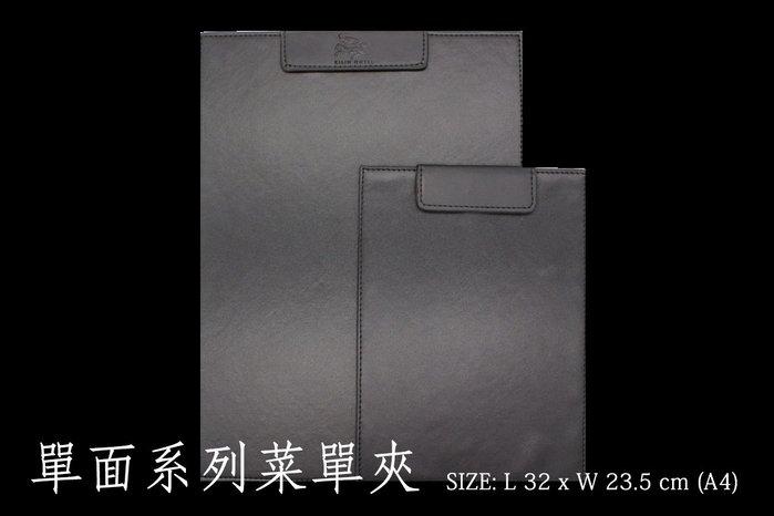【無敵餐具】皮製單面系列帳單夾(L32xW23.5cm(A4))2款可選~ 量多歡迎詢價【E0092】