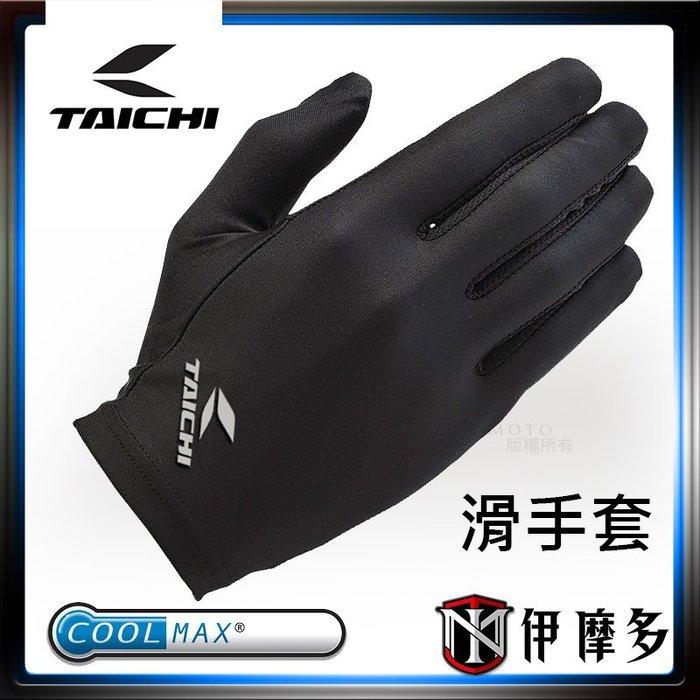 伊摩多※日本RS TAICHI 滑手套 RST-127 COOLMAX 夏日 透氣 速乾 抗菌 防臭 內手套