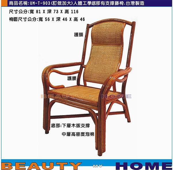 【Beauty My Home】20-UM-T-903(訂作加大)人體工學底部有支撐藤椅.台灣製造