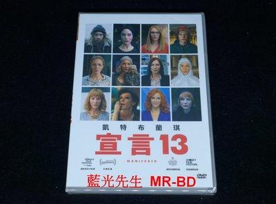 [DVD] - 凱特布蘭琪:宣言13 Manifesto (台灣正版 )