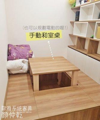 【歐雅系統家具】讓人愛不釋手 和室 臥榻 孝親房 小孩房 跳色書櫃 多功能用途