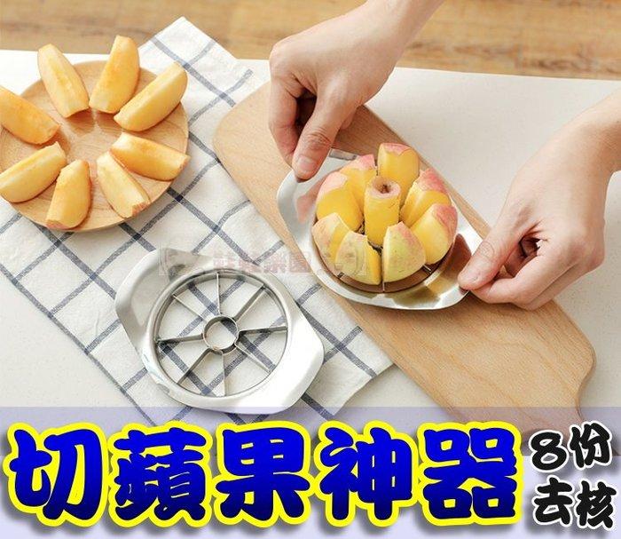 鞋鞋樂園-切蘋果神器-削蘋果器-蘋果切刀-水果切果器-水果分割器-不鏽鋼切果器-果梨去核器