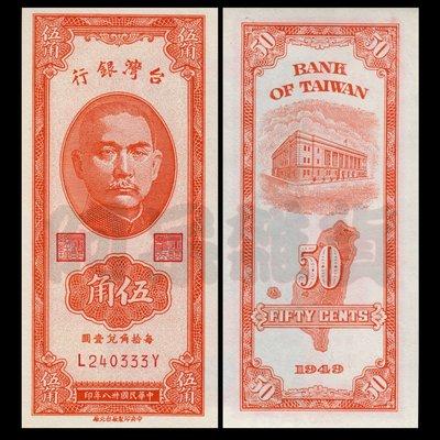 阿呆雜貨 號碼隨機出貨 現貨實拍 小票幅 民國38年 橘色 全新 真鈔 無折 1949 台灣 新 舊台幣 五角 紙鈔 鈔票 5角