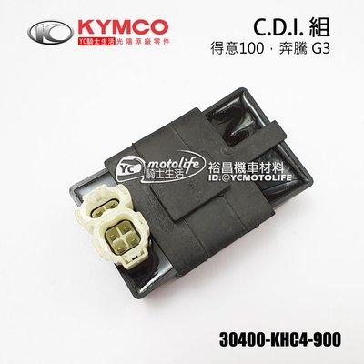 YC騎士生活_KYMCO光陽原廠 CDI組 奔騰 G3、得意100、豪邁奔騰 CDI 電子點火器 30400-KHC4