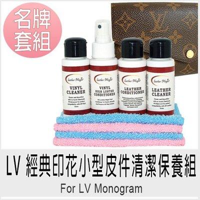 皮革魔法師-LV 經典印花小型皮件清潔保養組