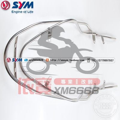 機車 SYM 廈杏三陽 原廠配件 悍將 XS125T-2F 保險杠 保險架 護杠@sh59800