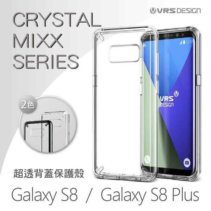 出清  VRS  三星 S8 S8 Plus MIXX SERIES 矽膠 防撞 防震 支架 保護殼 手機殼 透明